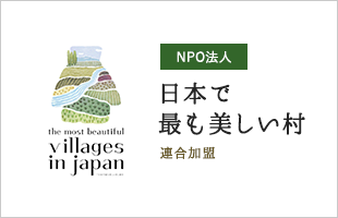Villages in japan NPO法人 日本で最も美しい村 連合加盟